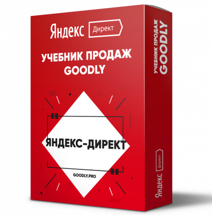 Яндекс.Директ под Ключ. 3 Урока с Правами Перепродажи