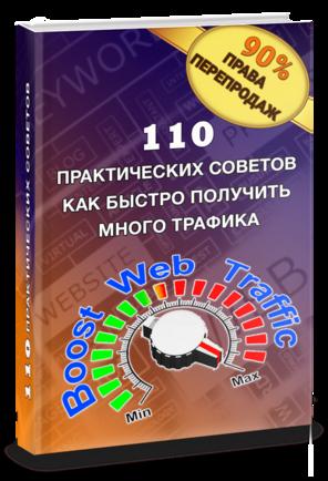 110 практических совета как получить много трафика +Права перепродаж