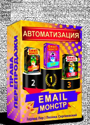 """Email-Монстр """"Автоматизация"""" + Права Перепродажи"""