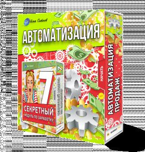 Автоматизация 7го модуля + Права перепродажи